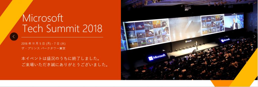 Microsoft Tech Summit 2018