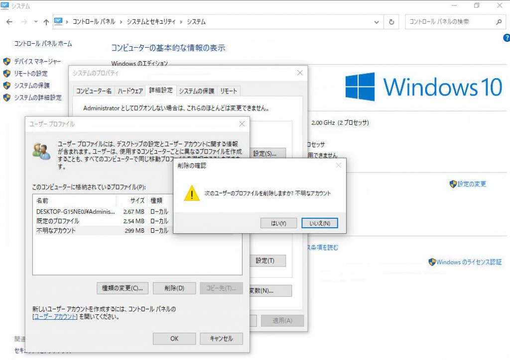ローカルアカウントのユーザープロファイルの削除