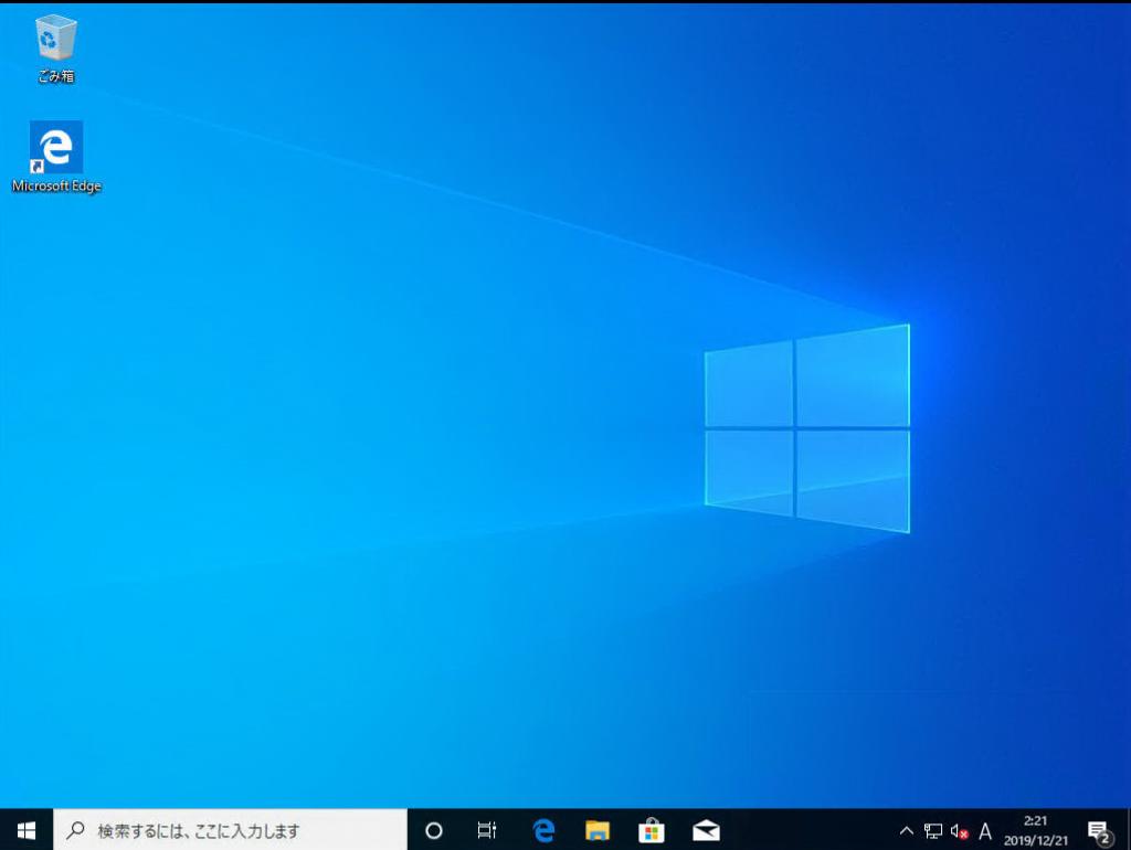 インストール完了後デスクトップ画面
