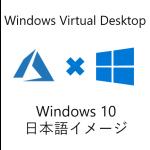 WVD(Windows Virtual Desktop)に日本語イメージを持ち込む! Windows 10 編