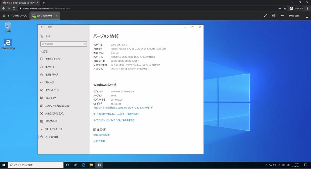日本語環境のWindows 10デスクトップ画面