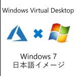 WVD に日本語イメージを持ち込む! Windows 7 編