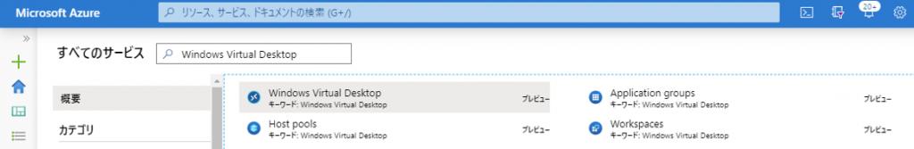 Azure ポータル検索画面