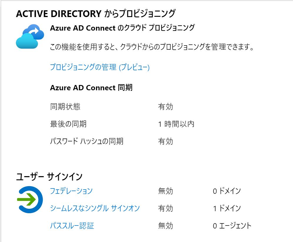 シームレス SSO の構成が適用されているかAzure Active Directoryでの確認方法