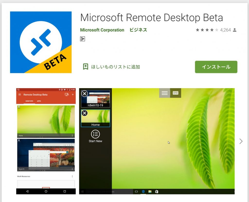 Android Microsoft Remote Desktop Beta