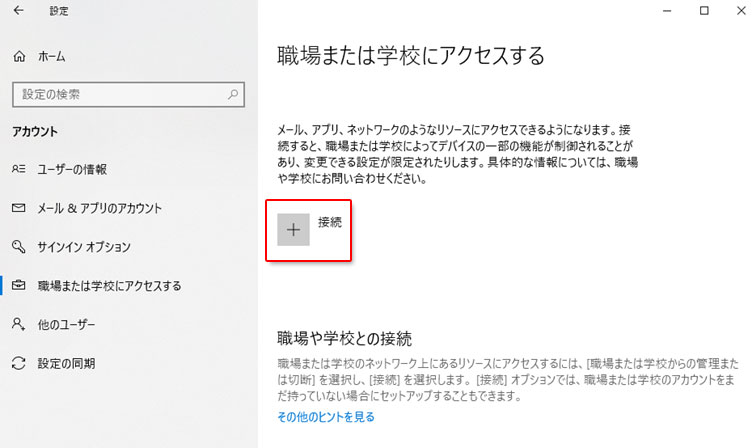 端末でAzure ADのアカウントを認証