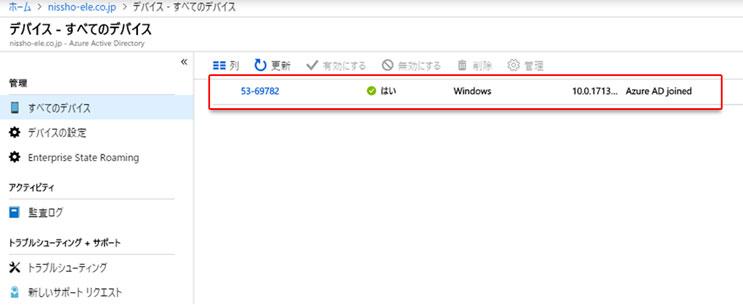 Azure AD上でデバイスの確認