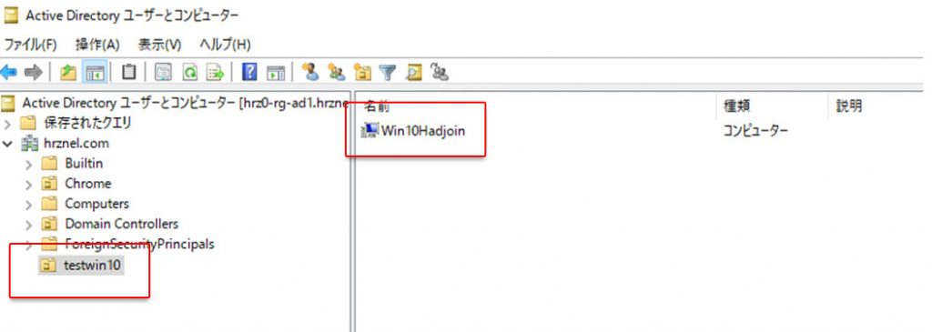 Windows 10のオブジェクトをAzure AD joinの同期対象のOUに追加