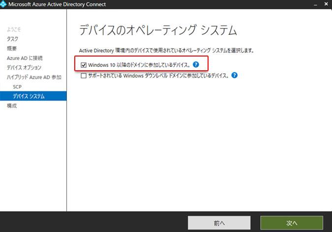 Active Directory環境内で使用されているデバイスのオペレーティングシステムを選択