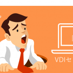 VDI のセキュリティは強い?導入前に知るべき3つのリスクと対策