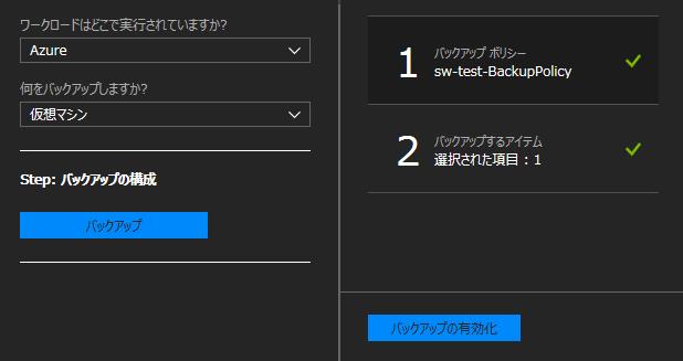 Azure Backup仮想マシン選択画面