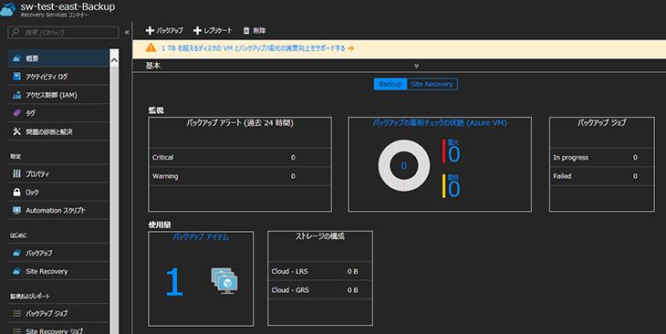 Azure Backup確認画面