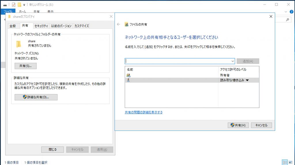 ファイルの共有設定