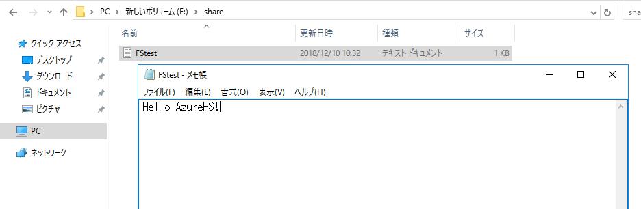 ファイルの確認