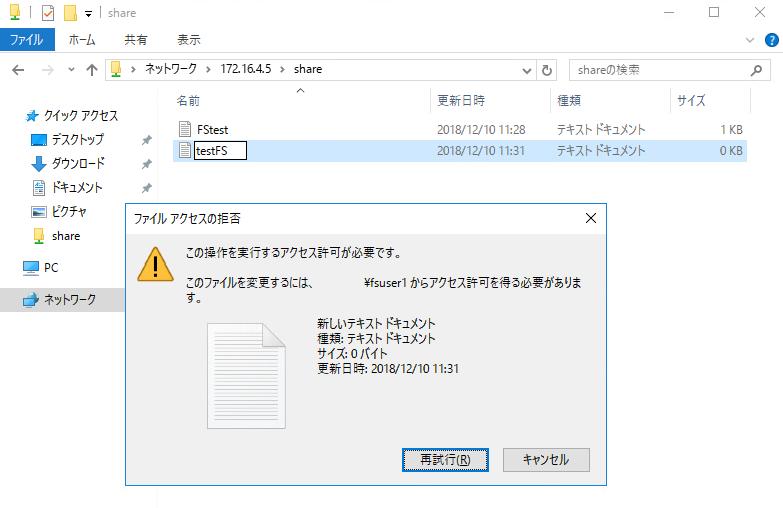 教諭フォルダ内の新規ファイル作成の拒否