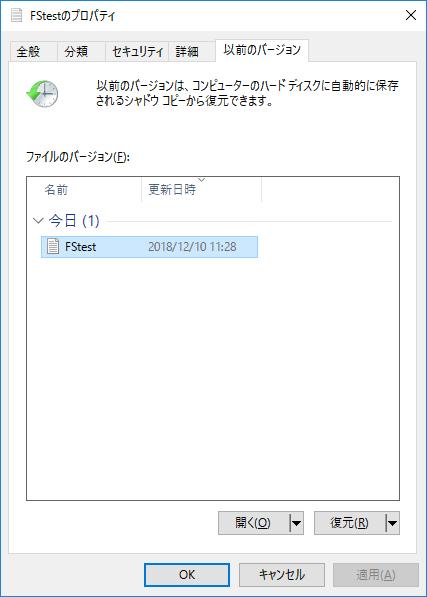 ファイルの復元実行