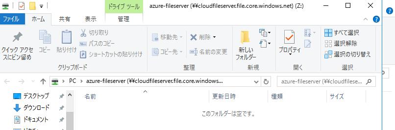 azure-fileserverに接続