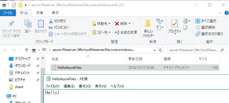 Azure Filesにテキストファイルを保存
