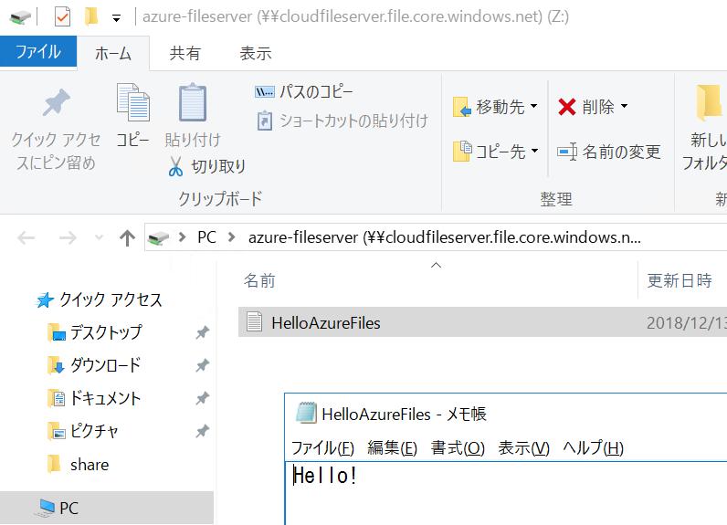 Azure Files同期確認