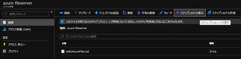 ファイル共有内のスナップショットの表示