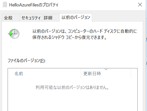 Hello Azure Filesのプロパティ以前のバージョン