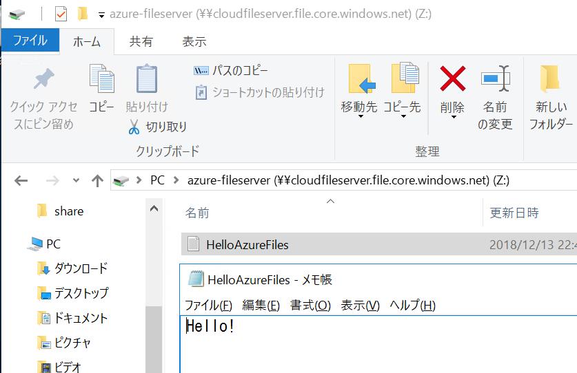 更新されたファイル