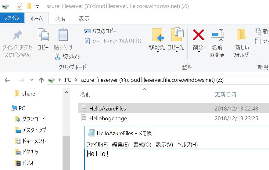 復元したファイルの確認