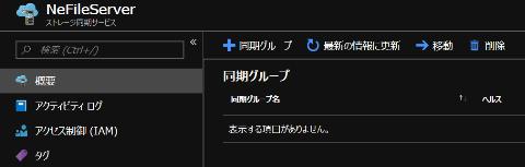 Azure File Server
