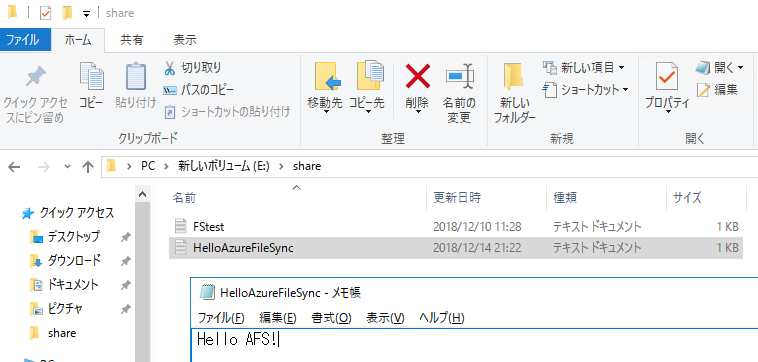 同期サーバー上のファイル