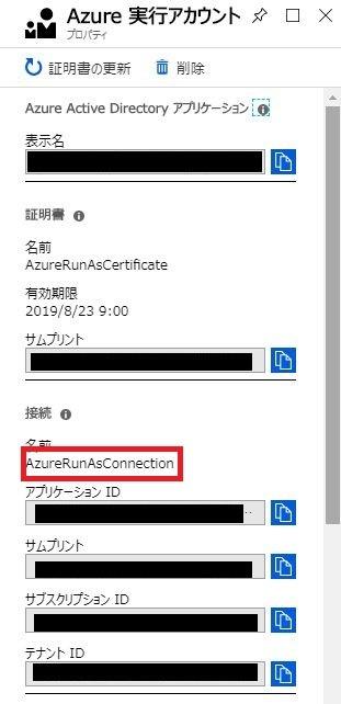 AzureRunAsConnection