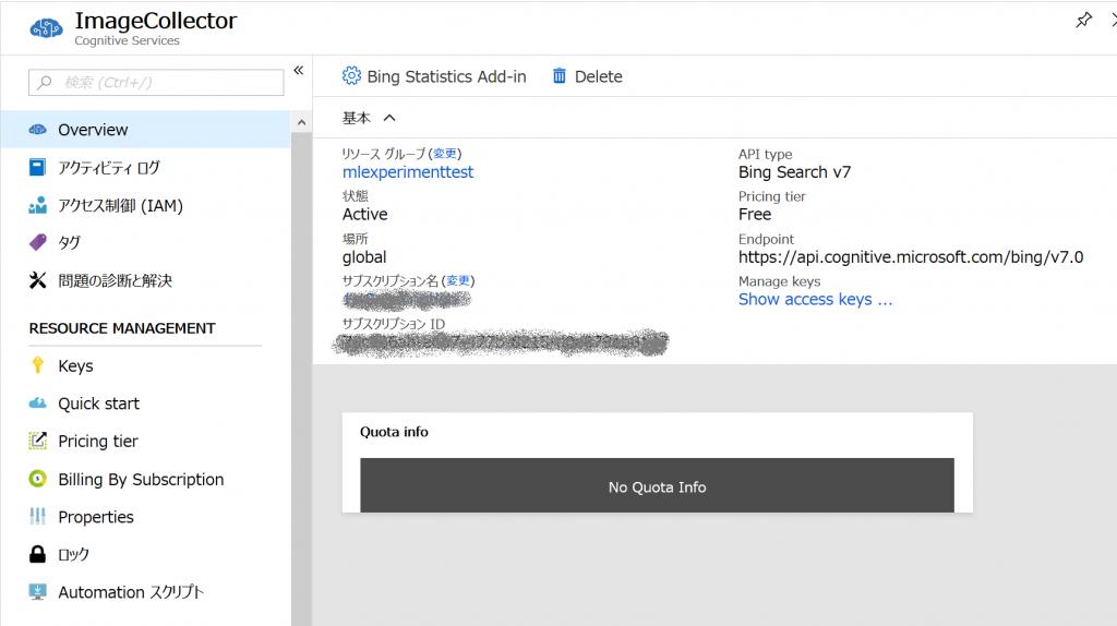 Bing Search v7 API