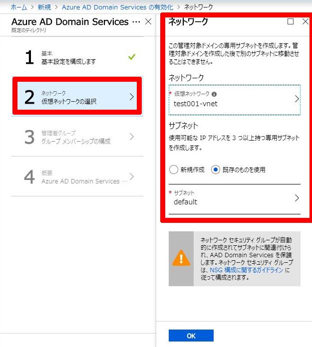 Azure ADDSのネットワーク設定