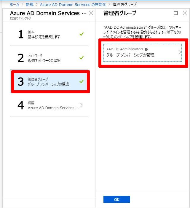 Azure ADDS管理者設定