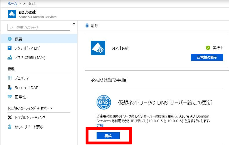 Azure ADDS DNSサーバーの更新で構成を選択