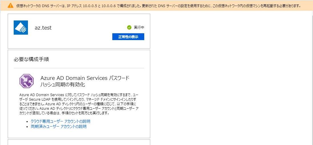 DNSサーバーの構成完了