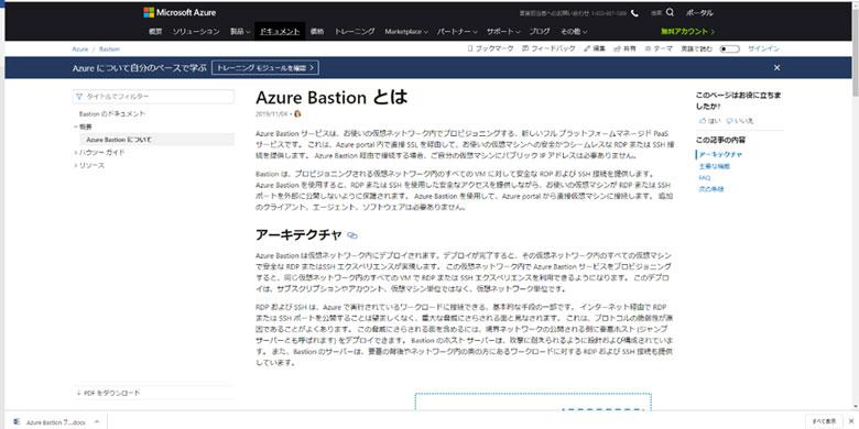 Azure bastion