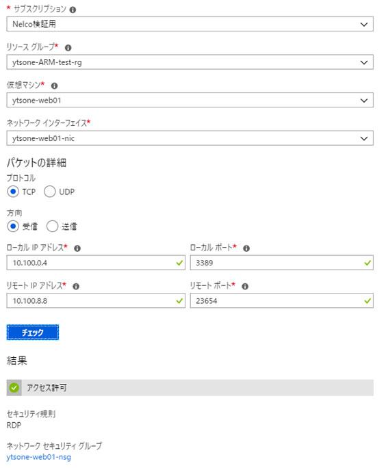 Azure VMに割り当てられたNSGの検証ツール