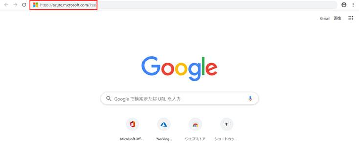 AzureホームページURL検索