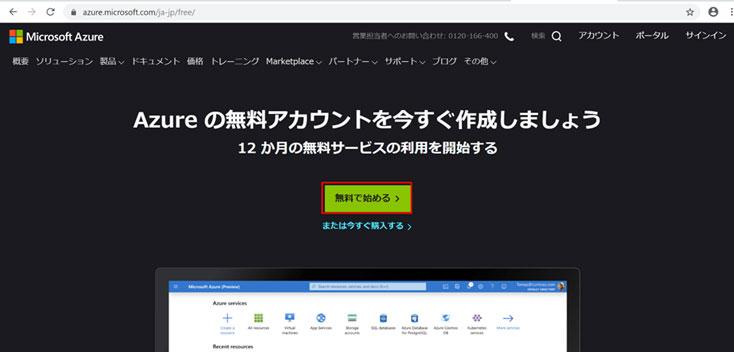 Azure公式ホームページ