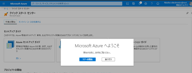 Azure登録完了画面