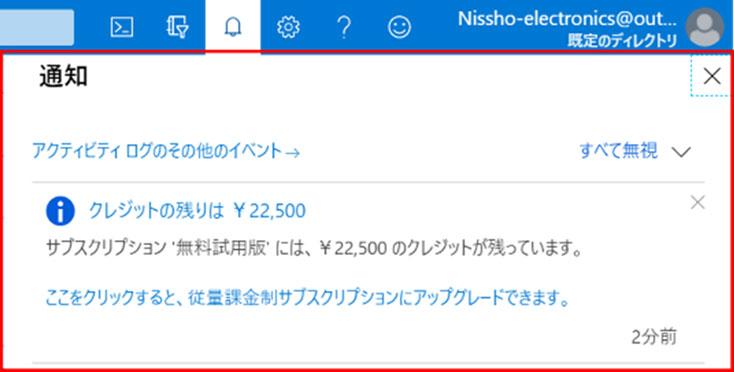 Azure通知画面