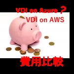 Azure/AWSの DaaS 費用比較~Windowsライセンスの考え方~