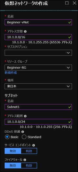 vNet・Subnetの入力