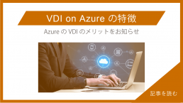 VDI on Azureの特徴