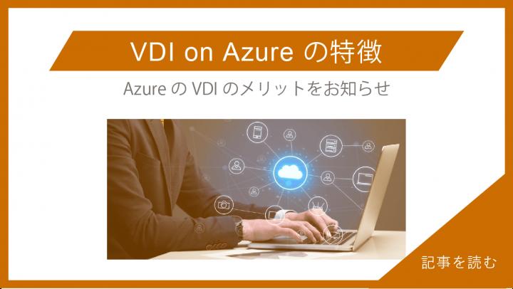 VDI on Azureの特徴