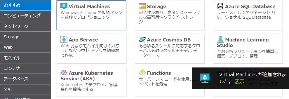 コンピュートサービス(Windows VM、Linux VM)