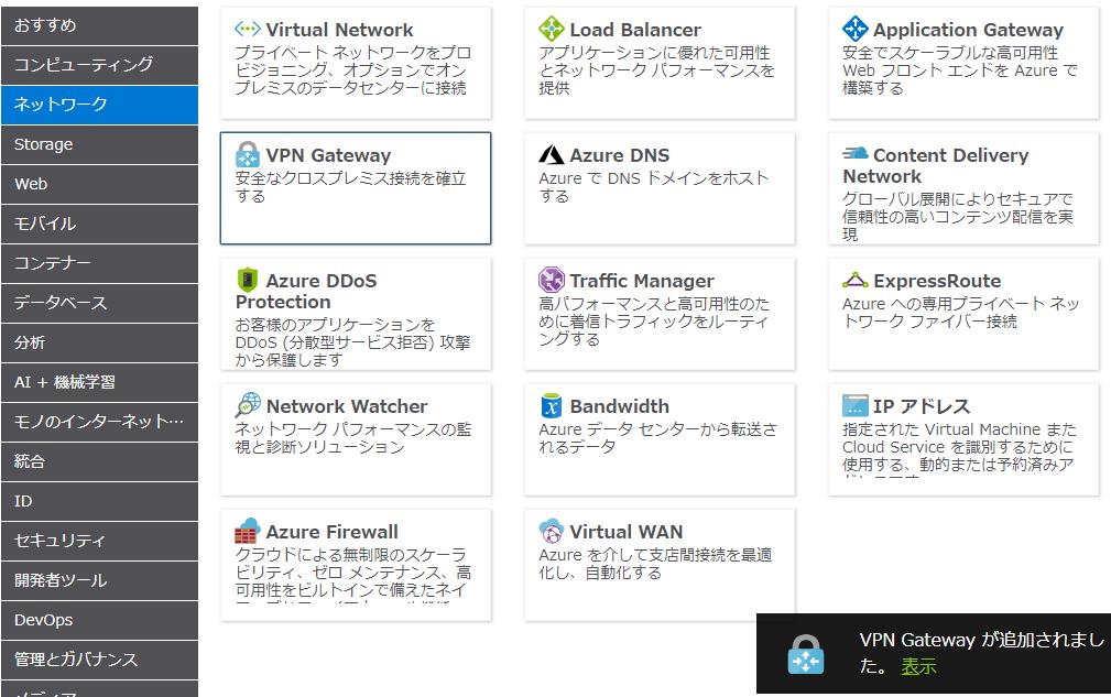 VPNの料金計算