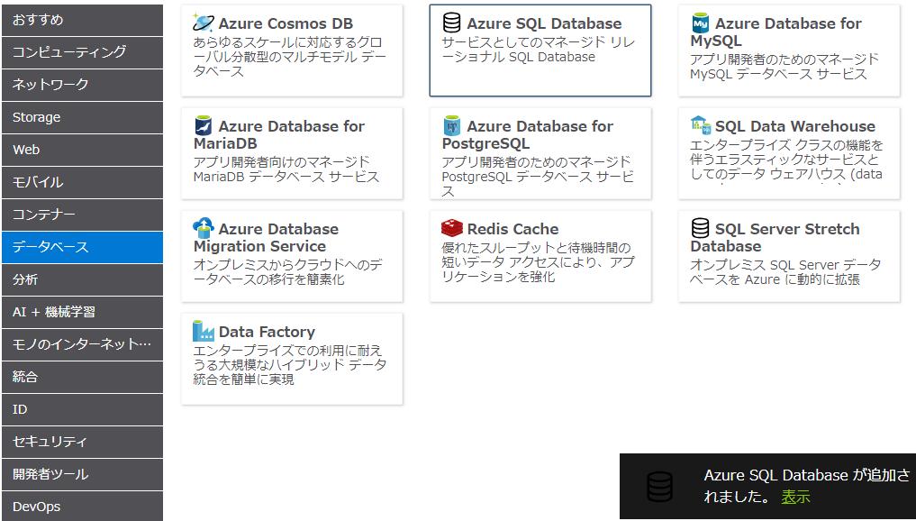 DBサービス(SQL Server on VM、SQL database)