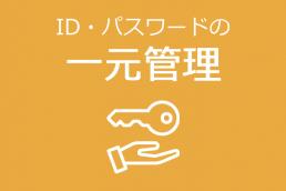ID・パスワードの一元管理
