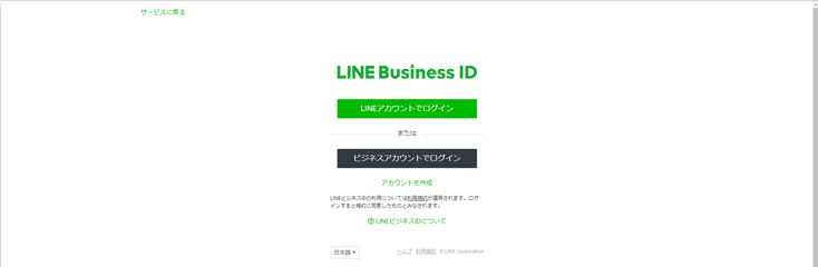 LINE For Businessからアカウント登録